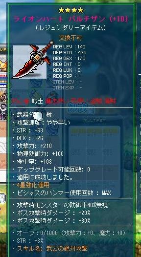 Maple120603_212739.jpg