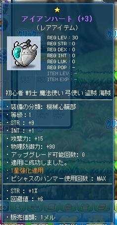 Maple120603_212745.jpg