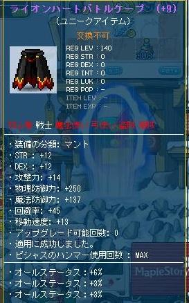 Maple120617_204101.jpg