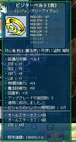 Maple120722_231405.jpg