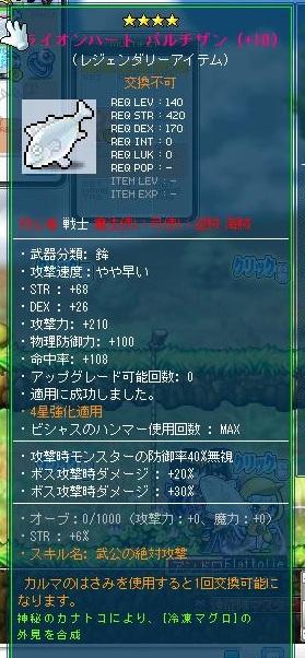 Maple120921_212809.jpg