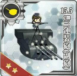 15.5cm三連装砲副砲