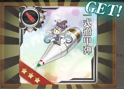 一式徹甲弾
