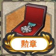 kunsyou_20141026114113313.jpg