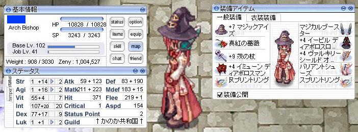 tana_equip.jpg
