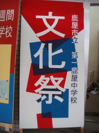 一中文化祭 009
