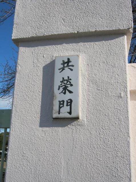 岩鼻製造所 (15)