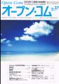 大阪厚生年金病院情報誌「オープン・コム