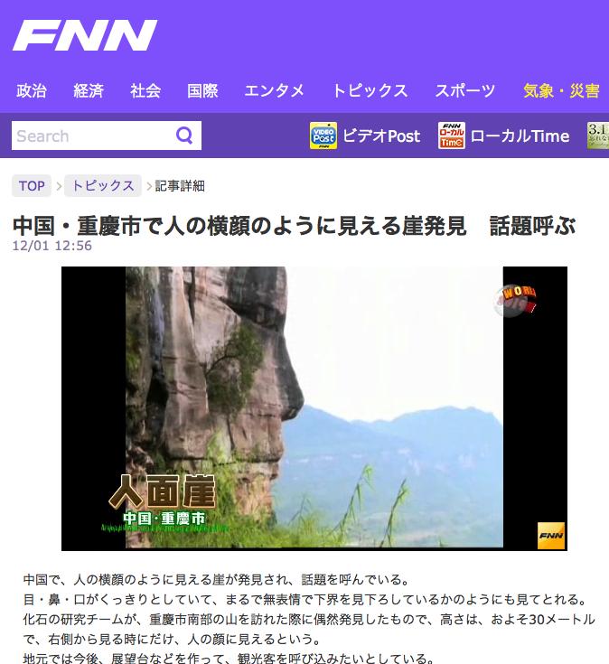 141201中国重慶人面崖