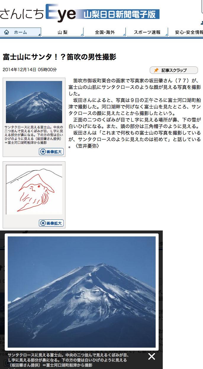 141214,富士山にサンタ!?笛吹の男性撮影