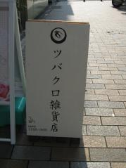 tsubakuro_20100825042424.jpg