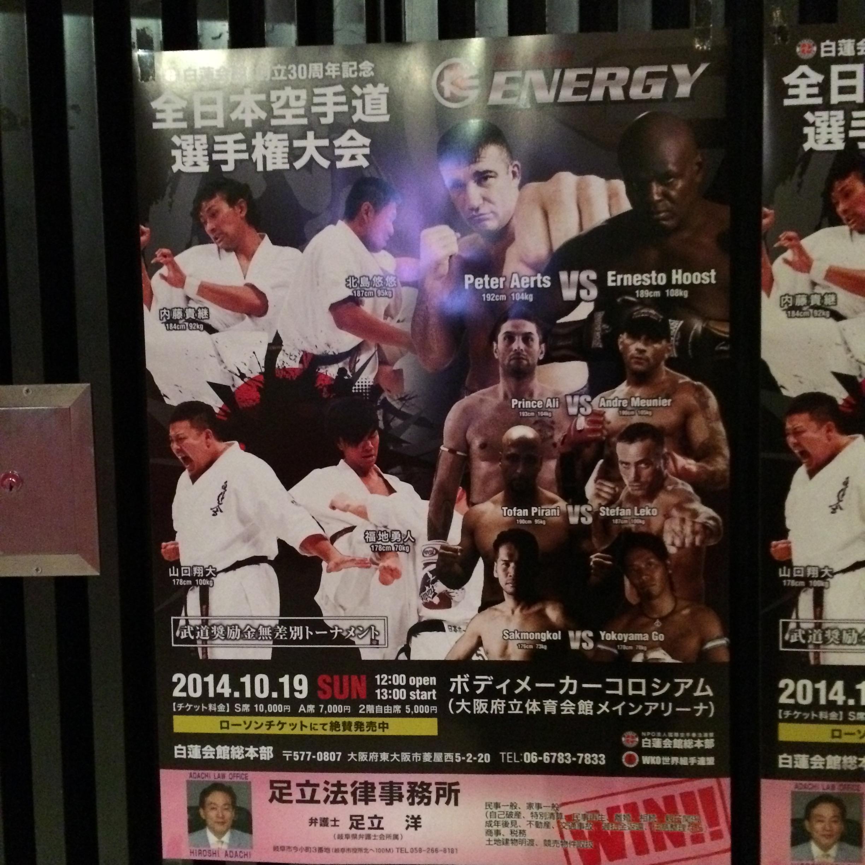 武道奨励金無差別トーナメント
