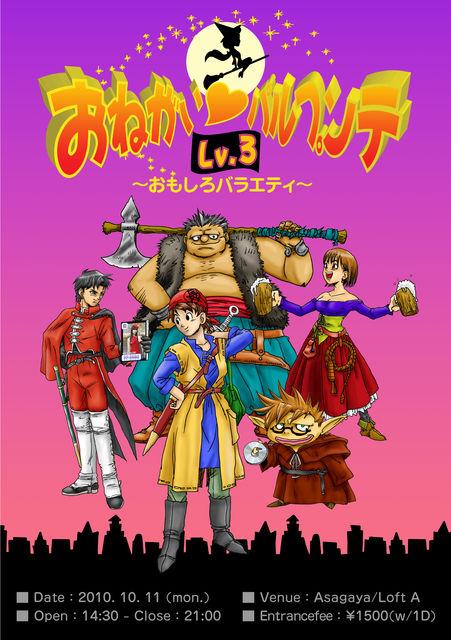 『おねがいパルプンテ Lv.3』10.10.11 - 阿佐ヶ谷ロフトA - か~どブログ