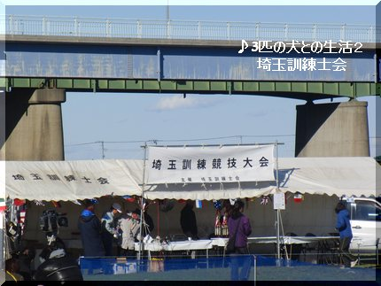 埼玉訓練士会大会