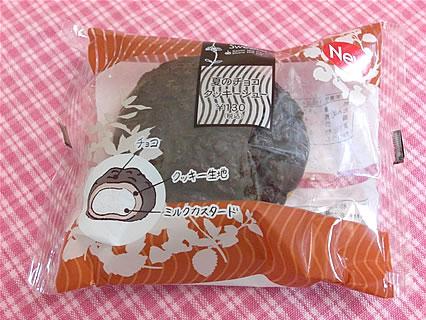 ファミリーマート 夏のチョコクッキーシュー(130円)