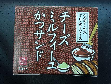 さぼてん チーズミルフィーユかつサンド(470円)