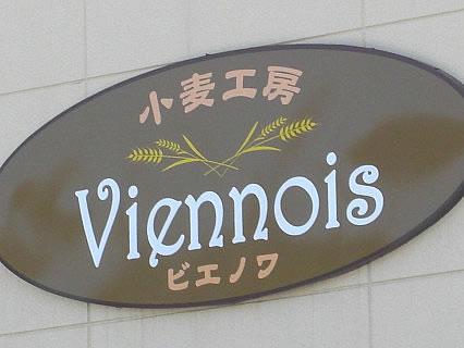 スーパーふじわら 小麦工房Viennois(ビエノワ) 看板
