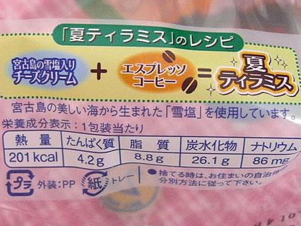 モンテール 手巻きのロールケーキ・夏ティラミス 栄養成分表示
