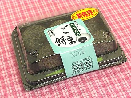 工藤パン ごま餅(ごまだれ)
