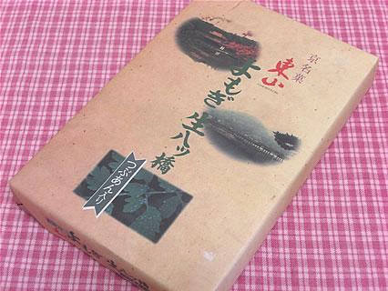 株式会社東山八ッ橋本舗 よもぎ入り生八ッ橋(525円)