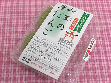 道の駅十三湖高原「トーサムグリーンパーク」 山王の草だんご(2個入)(230円)