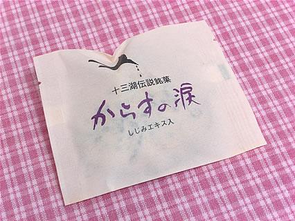 お菓子工房 じゅうもんじ屋 十三湖伝説銘菓 からすの涙(120円)