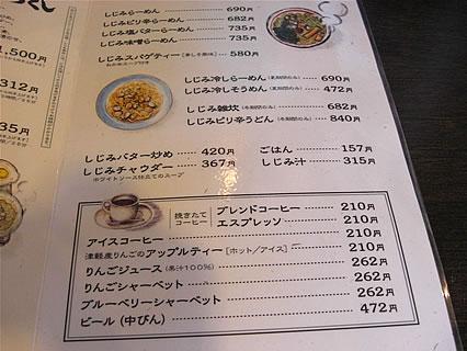 しじみ亭奈良屋 メニュー-2