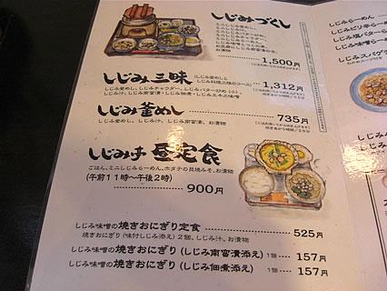 しじみ亭奈良屋 メニュー-1