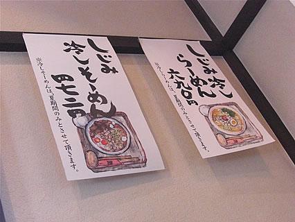 しじみ亭奈良屋 夏季限定メニュー