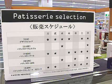 さくら野百貨店弘前店 弘前パティスリーセレクション 販売スケジュール