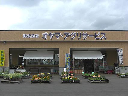 株式会社 オヤマ・アグリサービス 外観
