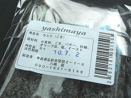 株式会社 オヤマ・アグリサービス yashimaya ラスク(ごま) ラベル表示