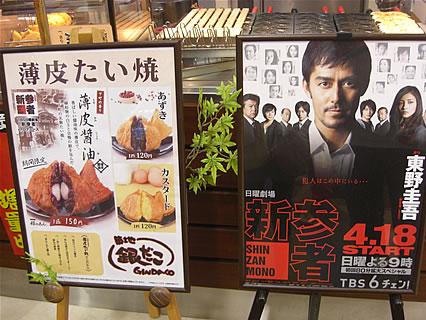 築地銀だこ エルムショッピングセンター店 「新参者」のコラボレーションたい焼(薄皮醤油)ポスター