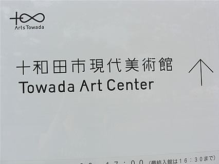十和田市現代美術館 看板