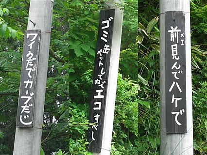 青荷温泉へ向かう道中 津軽弁の手書き案内板-1
