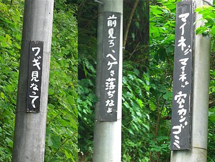 青荷温泉へ向かう道中 津軽弁の手書き案内板-2