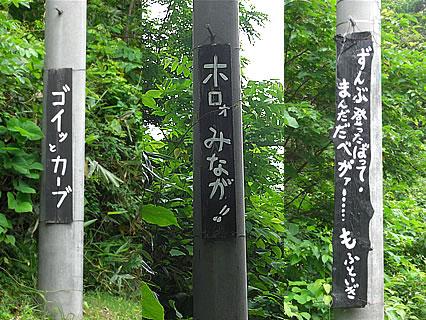青荷温泉へ向かう道中 津軽弁の手書き案内板-3