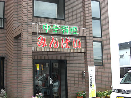 中華料理みんぱい 城東店 外観