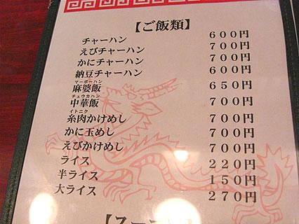 中華料理みんぱい 城東店 ご飯類メニュー