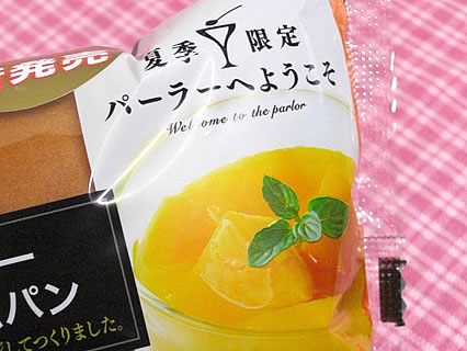 Pasco(敷島製パン) パーラーへようこそ(マンゴークリームパン) 袋アップ