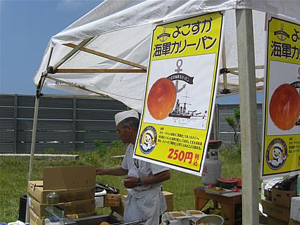 C-POINT 2010 in AJIGASAWA よこすか海軍カリーパン