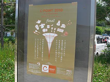 C-POINT 2010 in AJIGASAWA ポスター