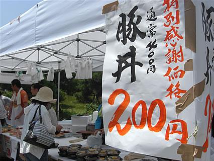 C-POINT 2010 in AJIGASAWA 長谷川自然牧場