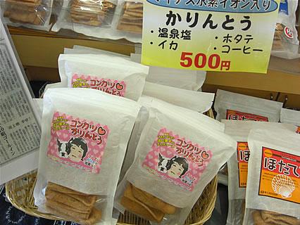 道の駅もりた「アーストップ」 コンカツかりんとう(500円)