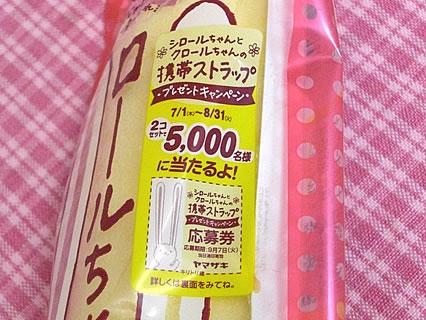 山崎製パン ロールちゃん プレゼントキャンペーン