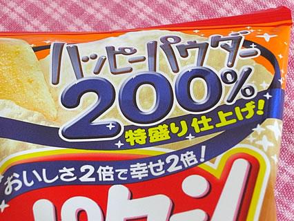 亀田製菓 パウダー200%ハッピーターン 「ハッピーパウダー200%」