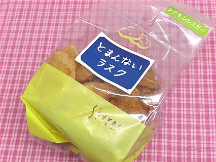 セブール とまんないラスク(シナモンシュガー)(370円)