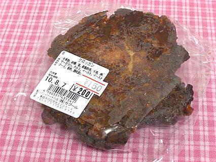 セブール クロッカン(200円→150円)