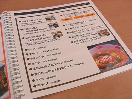 タカズ・ダイナー メニュー4