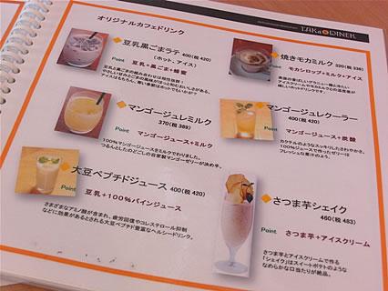 タカズ・ダイナー メニュー3